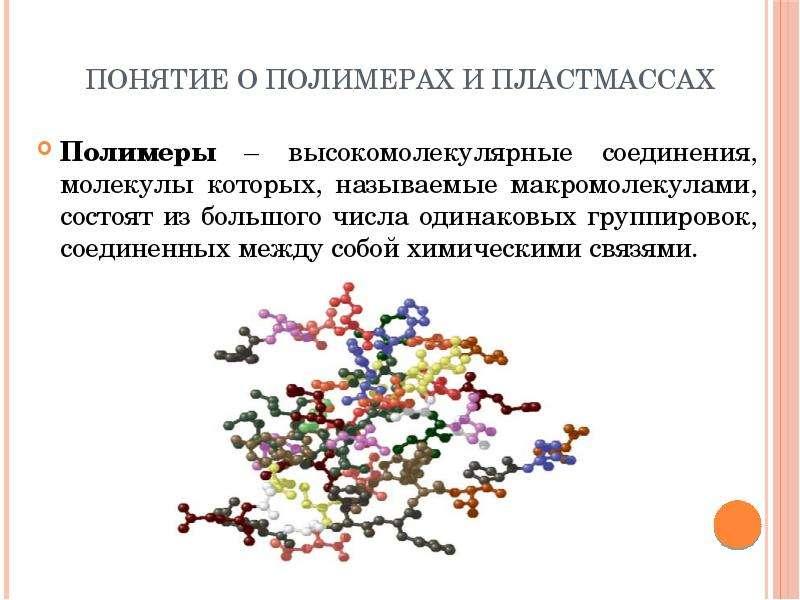 Понятие о полимерах и пластмассах Полимеры – высокомолекулярные соединения, молекулы которых, называ