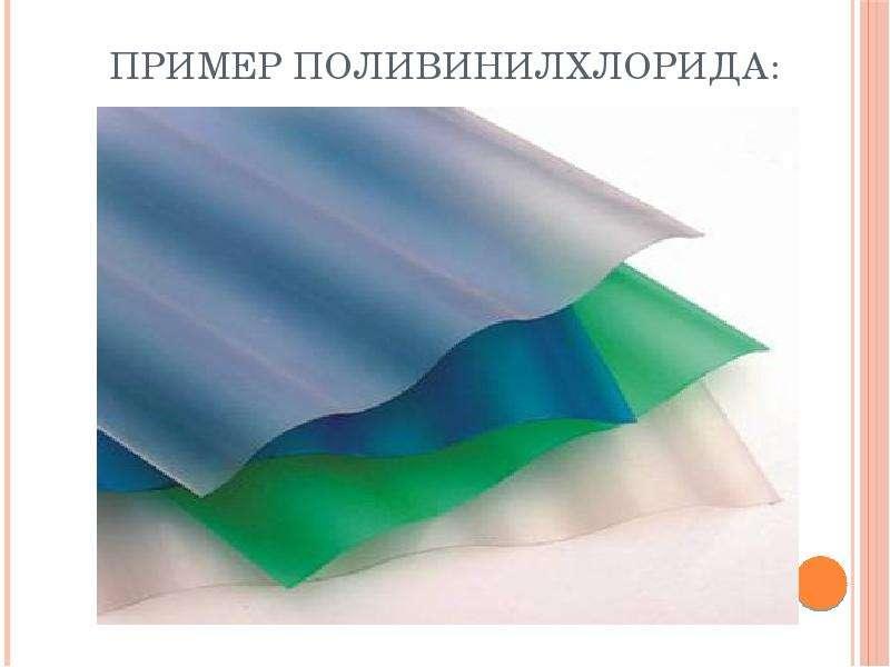 Пример поливинилхлорида: