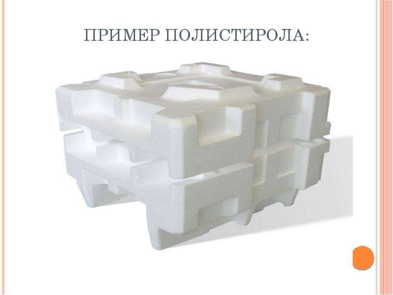Пример полистирола: