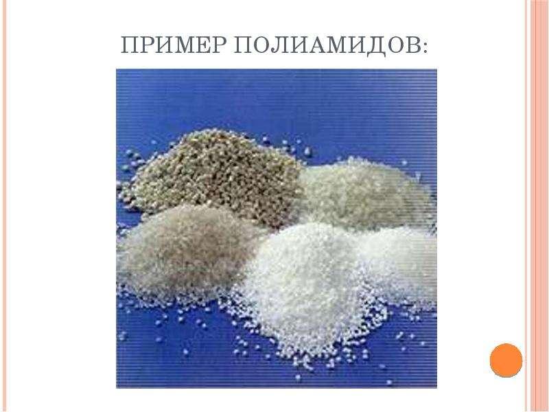 Пример полиамидов: