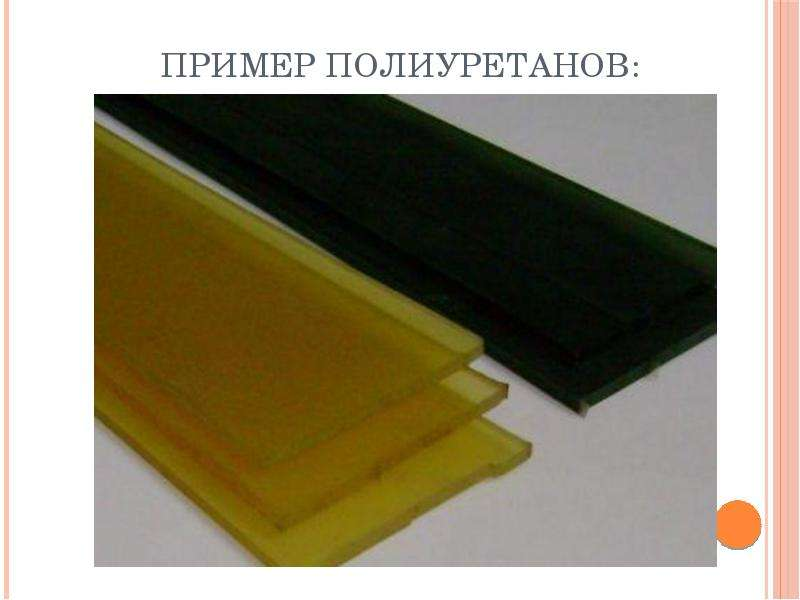Пример полиуретанов: