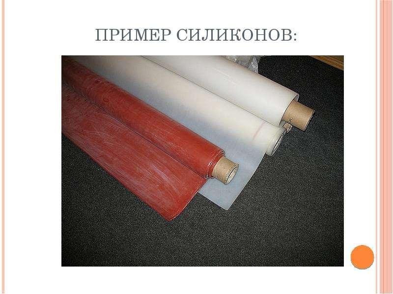 Пример силиконов: