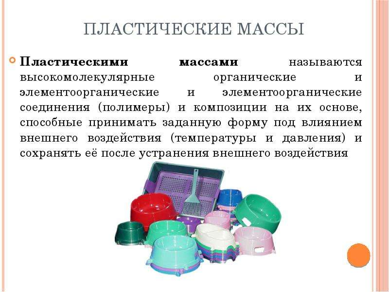 Пластические массы Пластическими массами называются высокомолекулярные органические и элементооргани