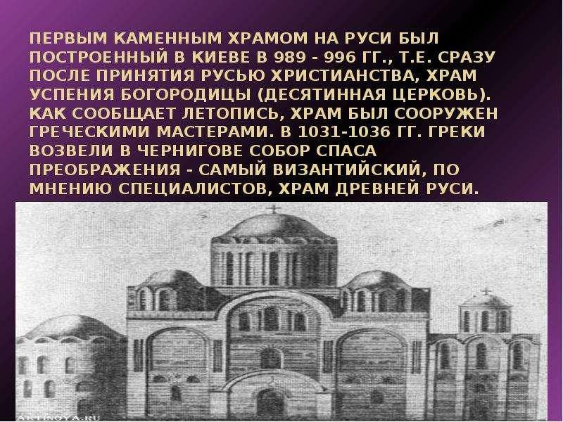 Как церковь и культура древней руси термобелья