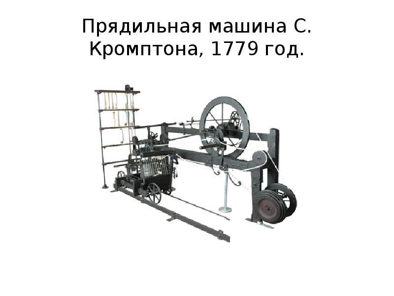 Прядильная машина С. Кромптона, 1779 год.