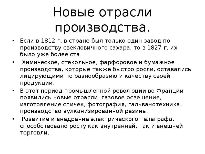 Новые отрасли производства. Если в 1812 г. в стране был только один завод по производству свекловичн
