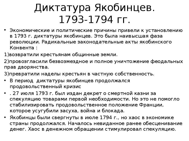 Диктатура Якобинцев. 1793-1794 гг. Экономические и политические причины привели к установлению в 179