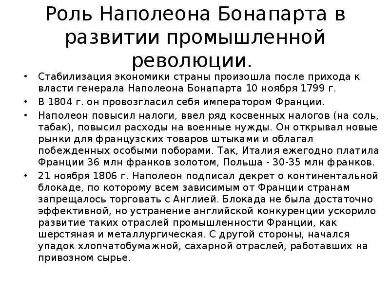 Роль Наполеона Бонапарта в развитии промышленной революции. Стабилизация экономики страны произошла