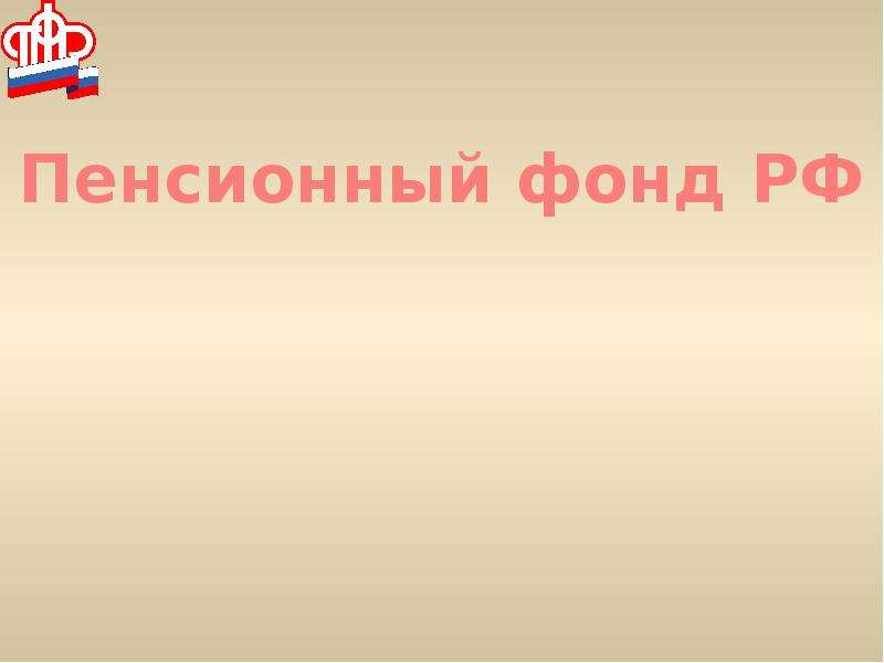 Презентация Пенсионный фонд РФ