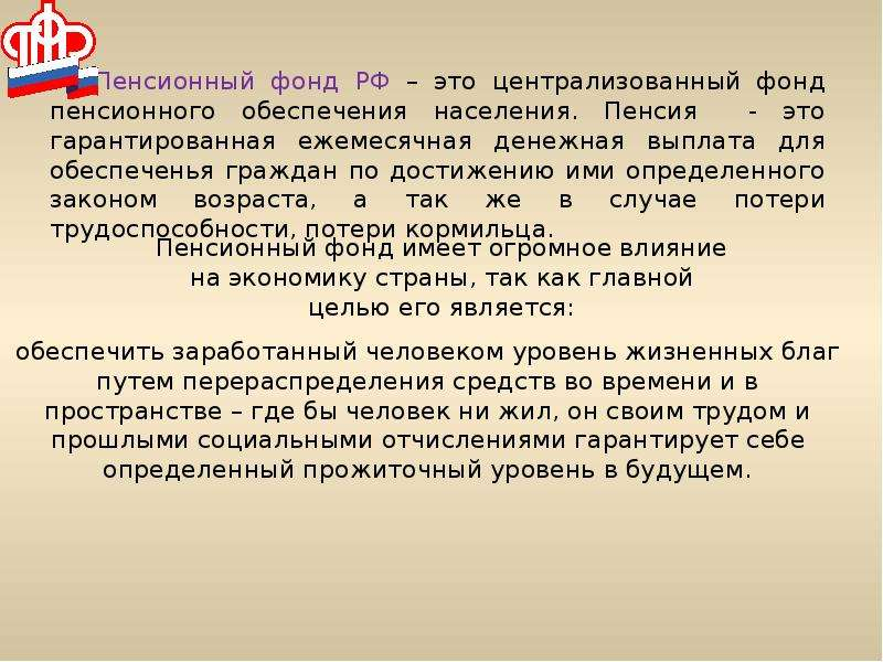 Пенсионный фонд РФ, рис. 2