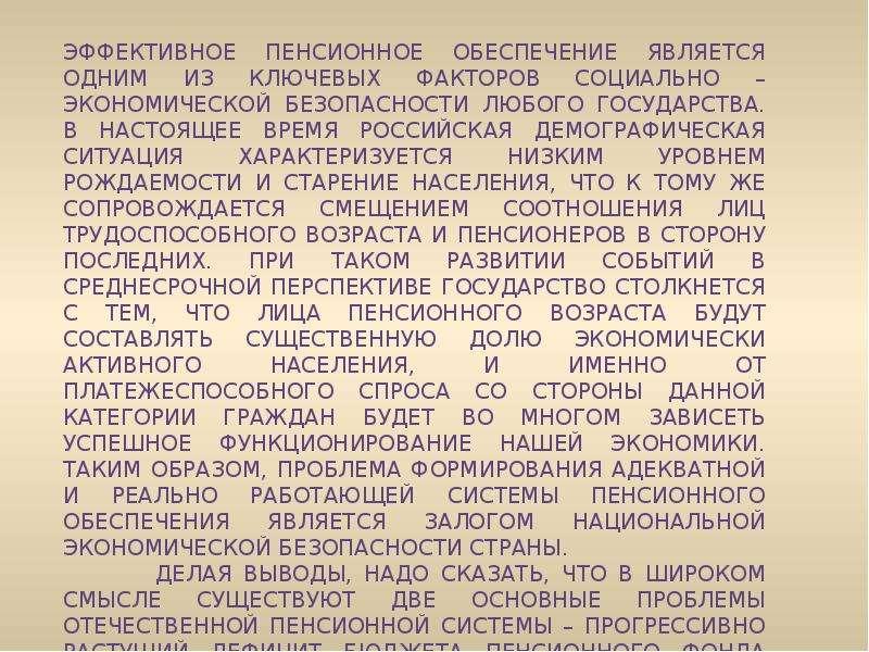 Пенсионный фонд РФ, рис. 8