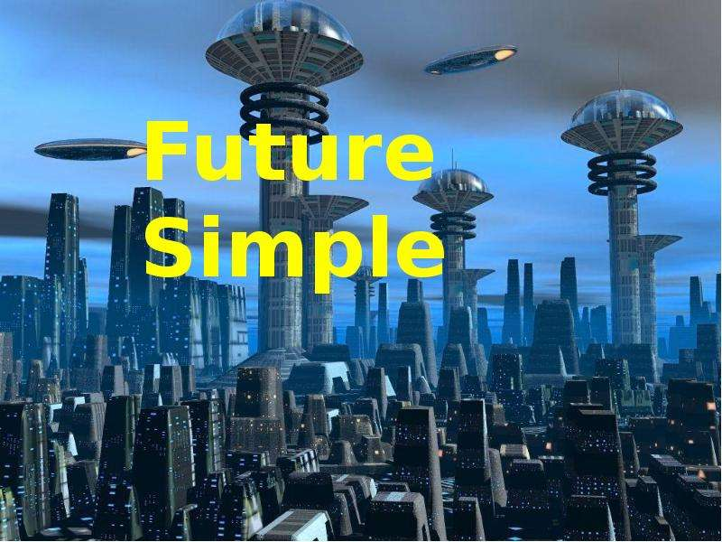"К уроку английского языка ""Future simple"" -"