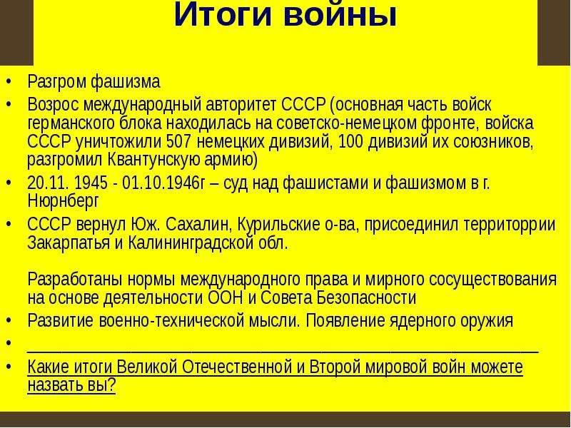 итоги вов и второй мировой воин Николая Валуева случае