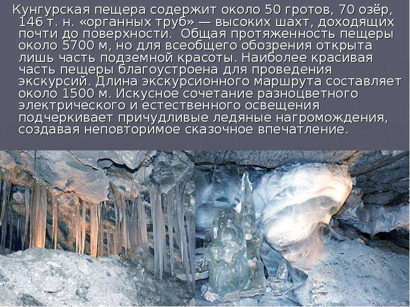 Кунгурская пещера презентация