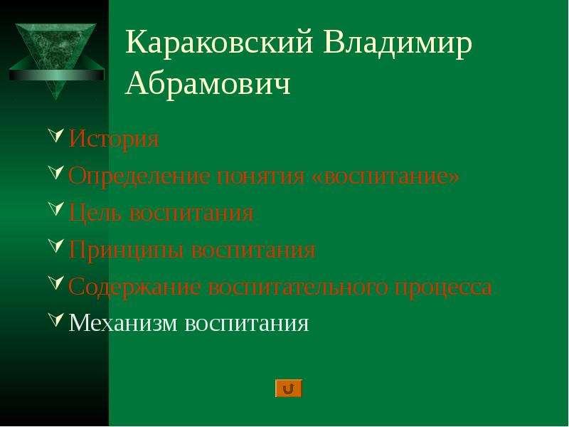 Караковский Владимир Абрамович История Определение понятия «воспитание» Цель воспитания Принципы вос
