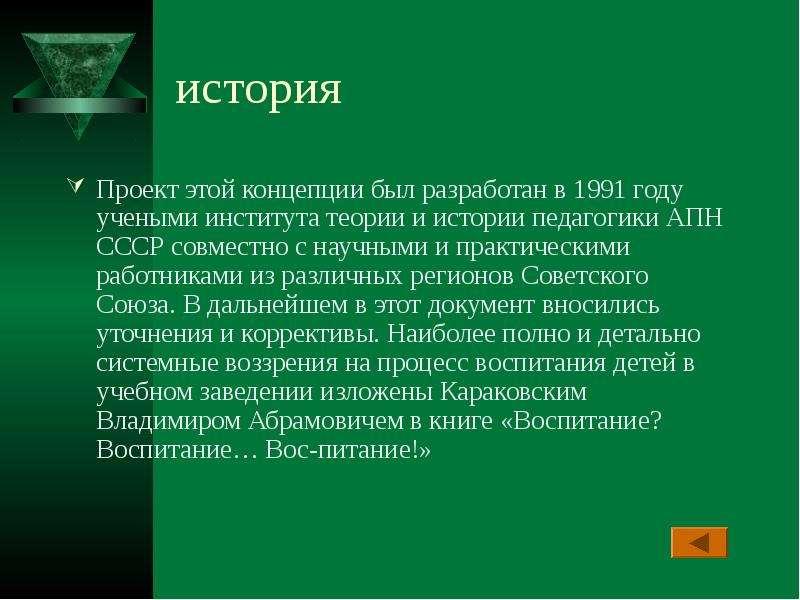 история Проект этой концепции был разработан в 1991 году учеными института теории и истории педагоги