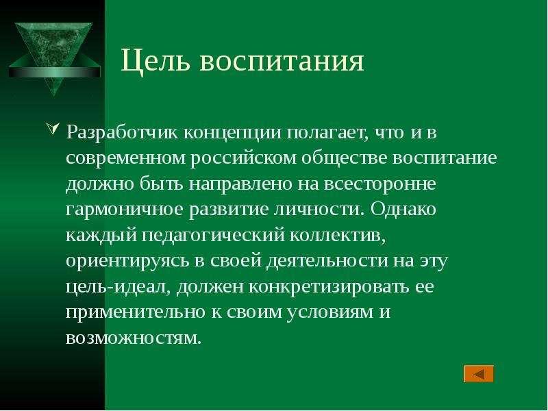 Цель воспитания Разработчик концепции полагает, что и в современном российском обществе воспитание д