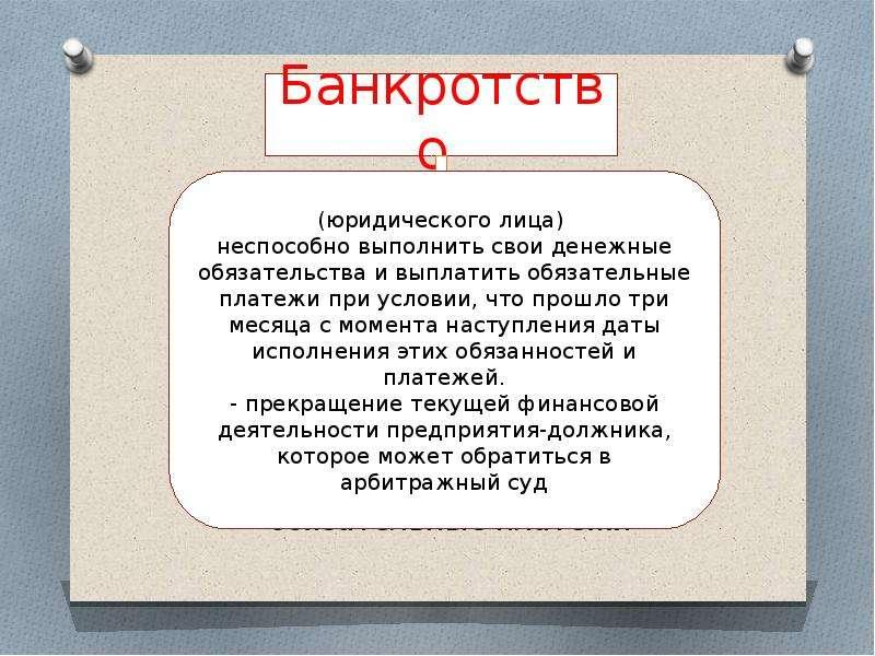 1 признаки и порядок установления банкротства предприятия