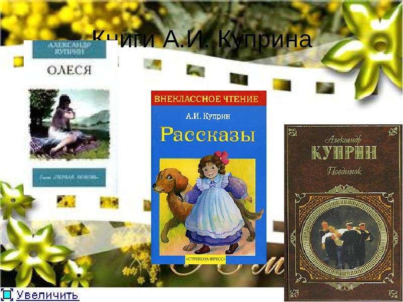 каталог олеся куприн поэтика названия подборка горящих