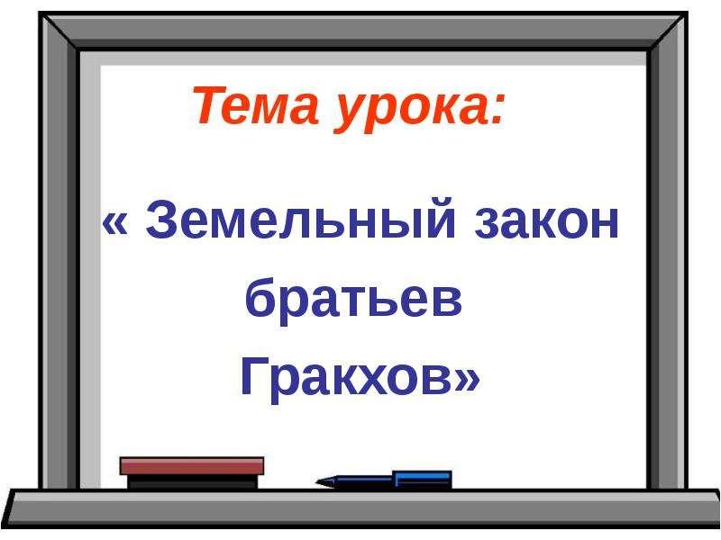 Презентация Тема урока: « Земельный закон братьев Гракхов»