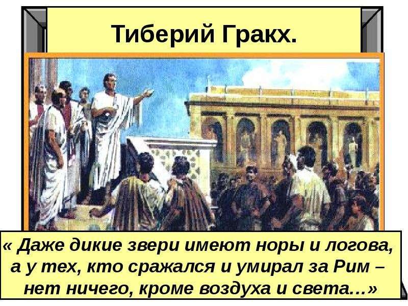 Тиберий Гракх.