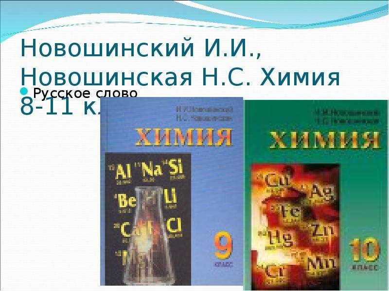 Новошинский Новошинская Органическая Химия Гдз