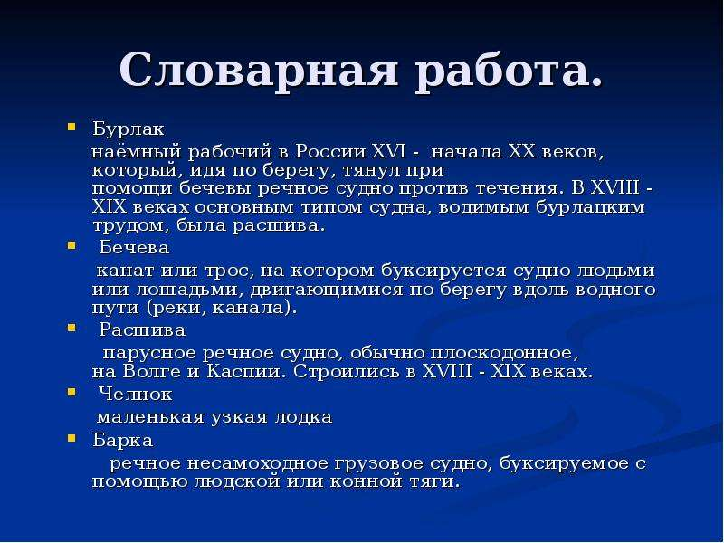 Словарная работа. Бурлак наёмный рабочий в России XVI - начала XX веков, который, идя по берегу, тян