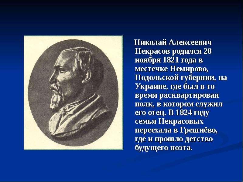 Николай Алексеевич Некрасов родился 28 ноября 1821 года в местечке Немирово, Подольской губернии, на