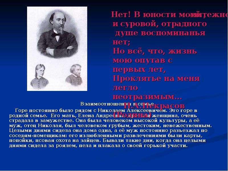 Взаимоотношения в семье Горе постоянно было рядом с Николаем Алексеевичем. Это горе в родной семье.