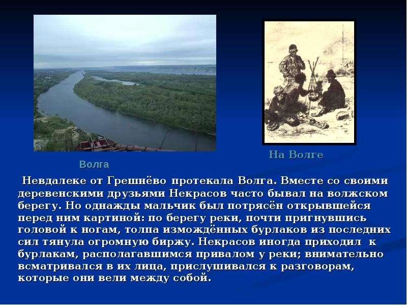 Невдалеке от Грешнёво протекала Волга. Вместе со своими деревенскими друзьями Некрасов часто бывал н