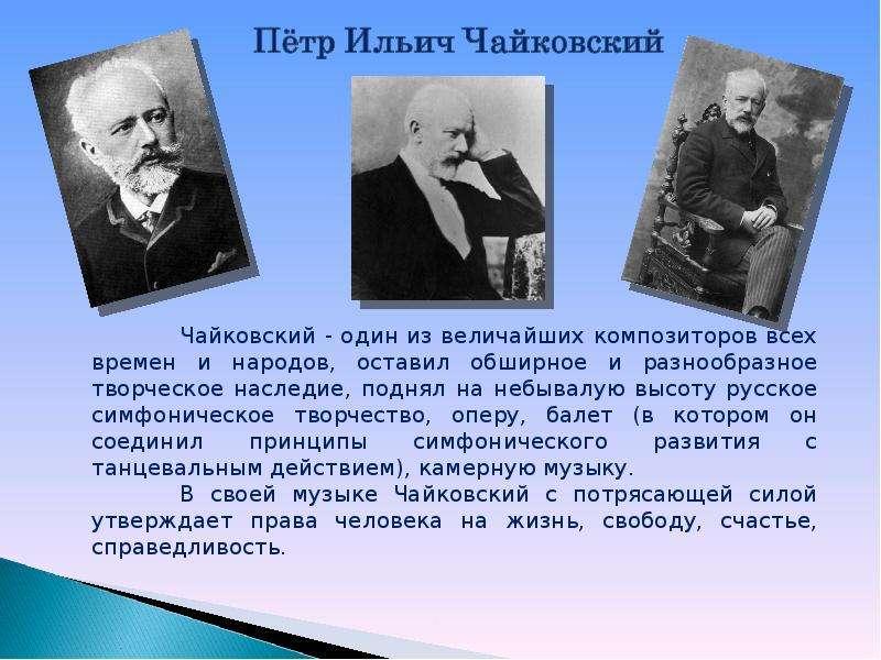 a biography of pyotr ilych tchaikovsky Born in kamsko-votkinsk on 7 may 1840, tchaikovsky was the second eldest of six children in 1850 he began attending the st petersburg school of jurisprudence.