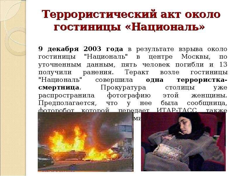 Террористический акт около Террористический акт около гостиницы «Националь» 9 декабря 2003 года в ре
