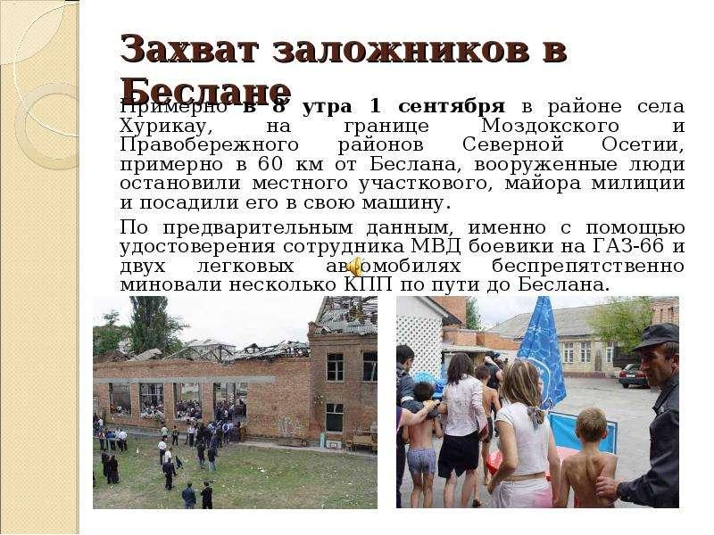 Захват заложников в Беслане Примерно в 8 утра 1 сентября в районе села Хурикау, на границе Моздокско
