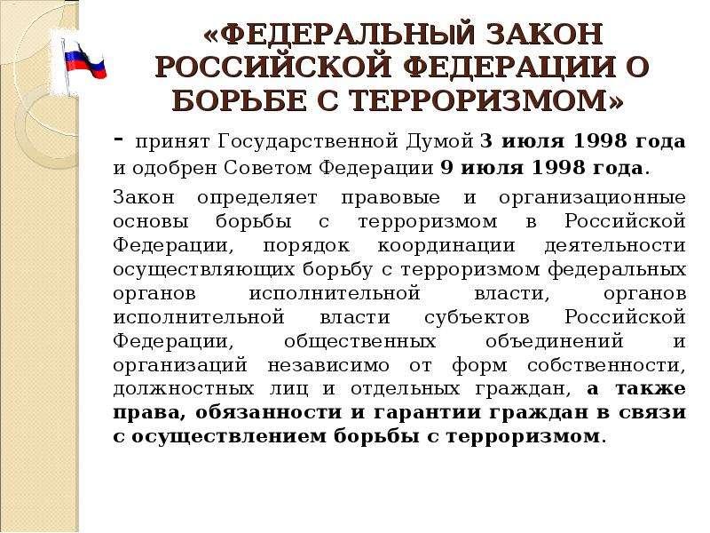 «ФЕДЕРАЛЬНЫЙ ЗАКОН РОССИЙСКОЙ ФЕДЕРАЦИИ О БОРЬБЕ С ТЕРРОРИЗМОМ» - принят Государственной Думой 3 июл