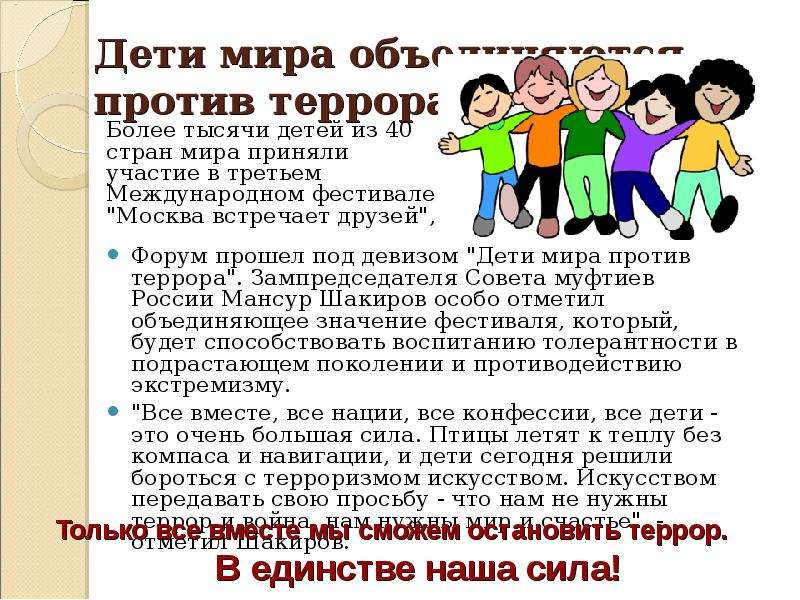 """Дети мира объединяются против террора Форум прошел под девизом """"Дети мира против террора""""."""