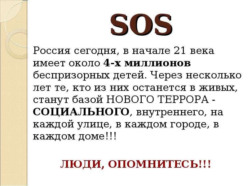 SOS Россия сегодня, в начале 21 века имеет около 4-х миллионов беспризорных детей. Через несколько л
