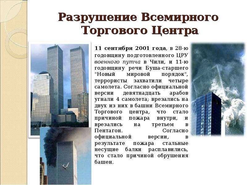 Разрушение Всемирного Торгового Центра 11 сентября 2001 года, в 28-ю годовщину подготовленного ЦРУ в