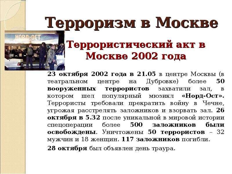 Терроризм в Москве Террористический акт в Москве 2002 года 23 октября 2002 года в 21. 05 в центре Мо