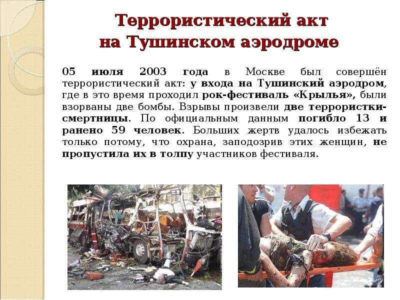 Террористический акт Террористический акт на Тушинском аэродроме 05 июля 2003 года в Москве был сове