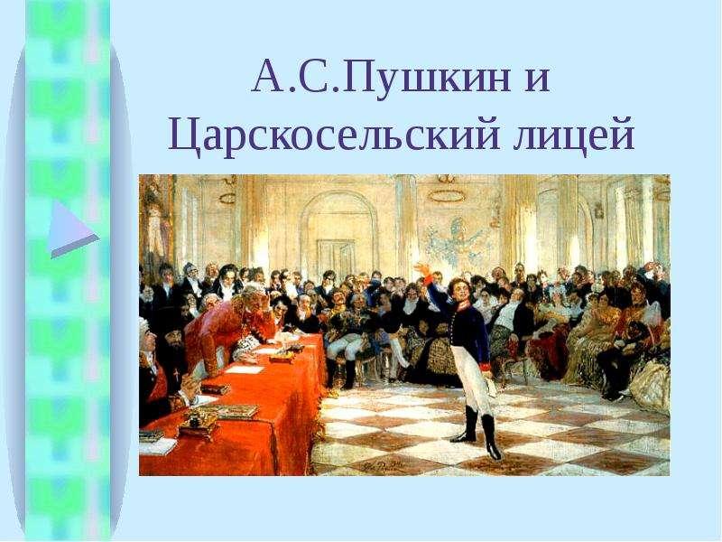 Презентация А. С. Пушкин и Царскосельский лицей