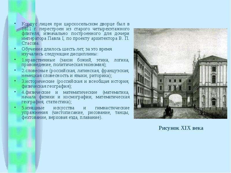 Корпус лицея при царскосельском дворце был в 1811 г. перестроен из старого четырехэтажного флигеля,