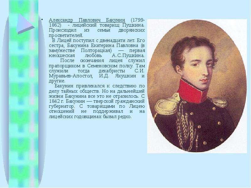 Александр Павлович Бакунин (1799-1862) - лицейский товарищ Пушкина. Происходил из семьи дворянских п