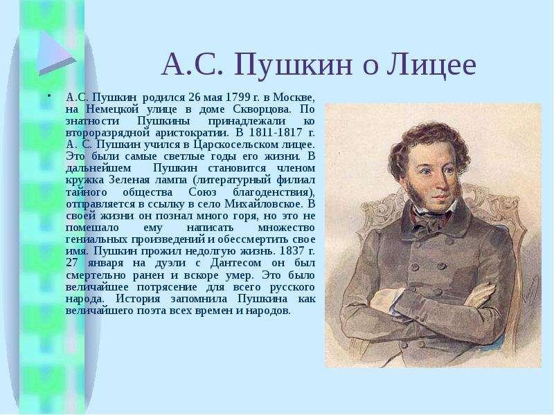 А. С. Пушкин о Лицее А. С. Пушкин родился 26 мая 1799 г. в Москве, на Немецкой улице в доме Скворцов