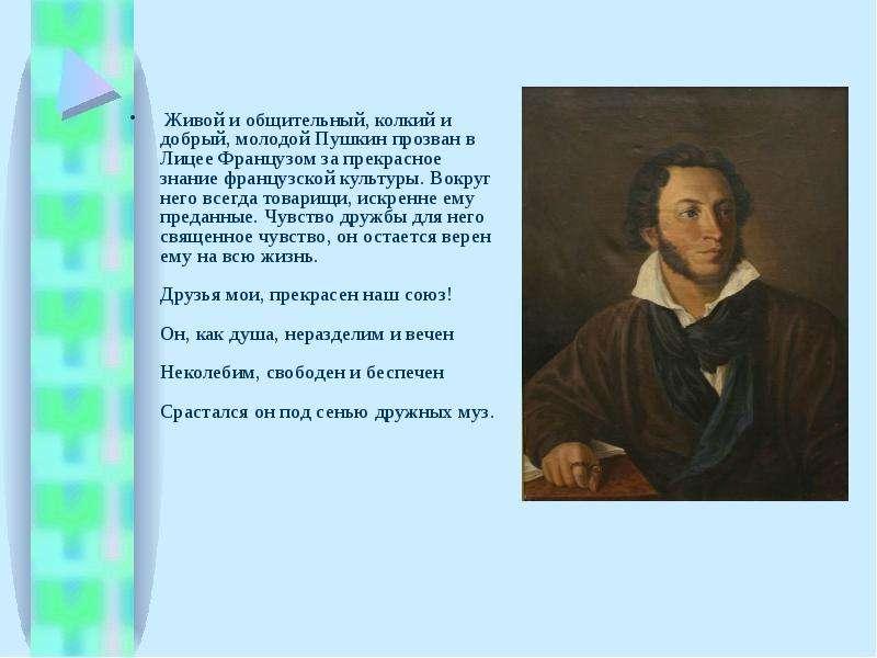 Живой и общительный, колкий и добрый, молодой Пушкин прозван в Лицее Французом за прекрасное знание