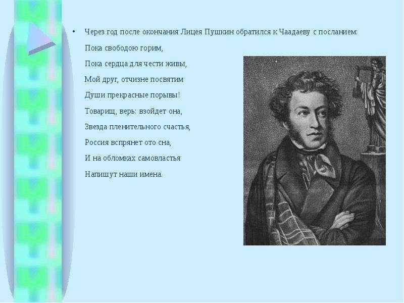 Через год после окончания Лицея Пушкин обратился к Чаадаеву с посланием: Пока свободою горим, Пока с