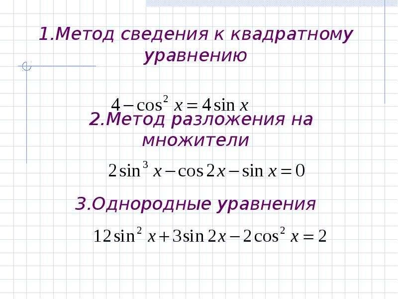 1. Метод сведения к квадратному уравнению 2. Метод разложения на множители 3. Однородные уравнения