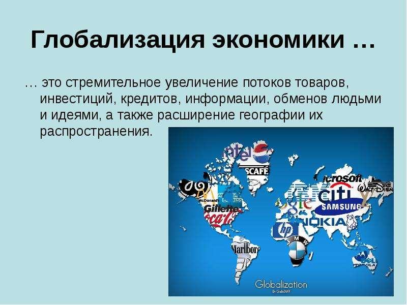 Глобальные изменения социально-экономической ситуации в стране; глобальные изменения социально-экономической ситуации