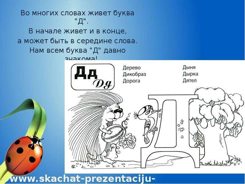 картинки для детей на букву о в начале слова