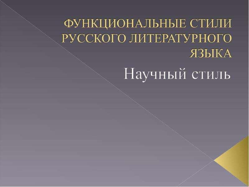 Презентация Функциональные стили русского литературного языка