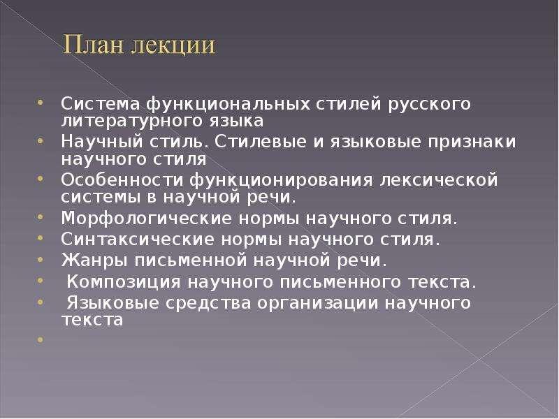 Система функциональных стилей русского литературного языка Научный стиль. Стилевые и языковые призна